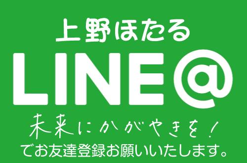 上野ほたるLINE@